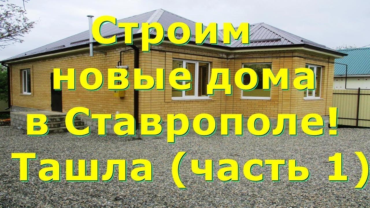 Недвижимость Ставрополь|Купить дом в Ставрополе|Ставрополь, Ташла .