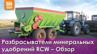 Разбрасыватели минеральных удобрений RCW – Обзор