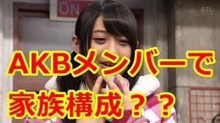 元SKE48&AKB48のゆりあたん(木崎ゆりあ)が AKB4メンバーで家族構成を...