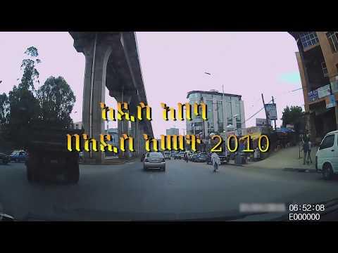 ADDIS ABABA 2010 ( 2017 )