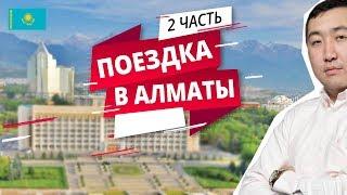 Путешествие в Алматы: Кок-Тобе, Зоопарк, Парк Президента, Метро, Арбат