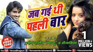 जब गई थी पहली बार #VIDEO SONG - Pradeep Pandey ''Chintu'' & Monalisa   New Bhojpuri Hit Song