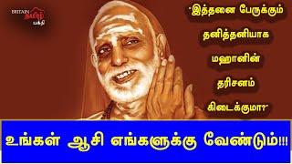 உங்கள் ஆசி எங்களுக்கு வேண்டும்! | Periyava | Maha Periyava | Britain Tamil Bhakthi
