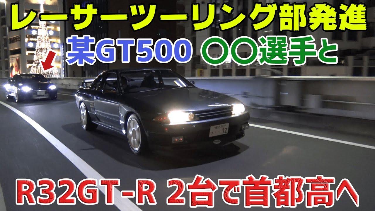 【公式】土屋圭市、レーサーツーリング部発進。某GT500ドライバーとR32GT-Rで夜の首都高へ