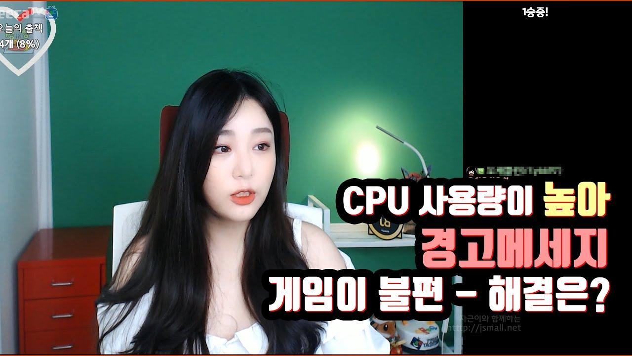 CPU 사용량이 높다며 경고메세지 롤이 렉걸림 - 아프리카TV 오세블리님