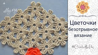 Безотрывное вязание крючком цветочных мотивов. Unseparated crochet.