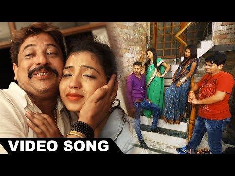 ये गाना देखकर आप आँसू रोक नहीं पाओगे - बेटी होईली धनवान हो - Beti Hoyili Dhanvan Ho - Bhojpuri Song