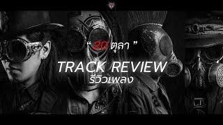 20 ตุลา - Silly Fools | Track Review [Reupload]
