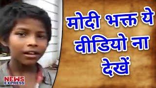 Aakash नाम के इस बच्चे ने Pm Modi के बारे में ऐसी बात कही जो मोदीभक्त नहीं सुन पाएंगे