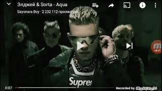 Элджей & Sorta -Aqua  обзор новые песни