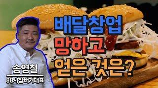 햄버거는 이 맛! 바베큐배달업 망하고 개발한 그 햄버거…