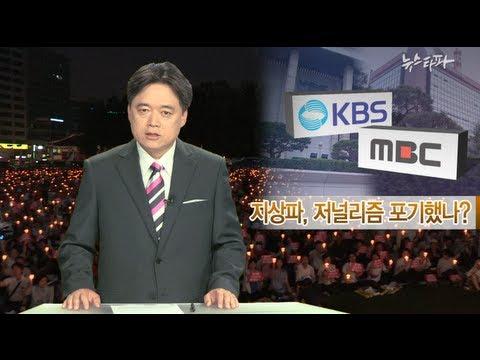 뉴스타파N 14회 - 저널리즘 포기한 공영방송 외 (2013.7.18)