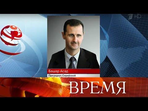 Башар Асад высоко