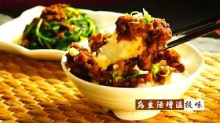 2017 臺灣滷肉飯宣傳影片