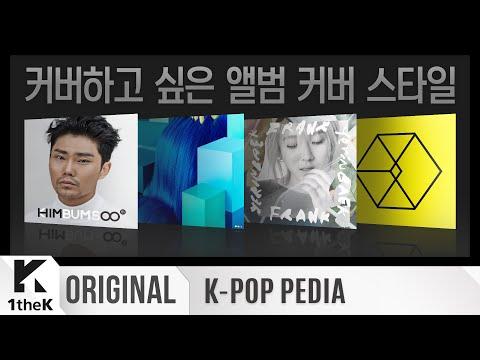 [K-POP PEDIA] 4 Types Of Cool K-POP Album Covers (커버하고 싶은 앨범 커버 스타일) [SUB]