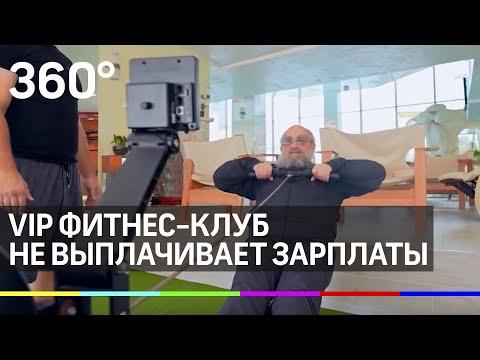 Сеть VIP фитнес-клубов не выплачивает зарплату сотрудникам