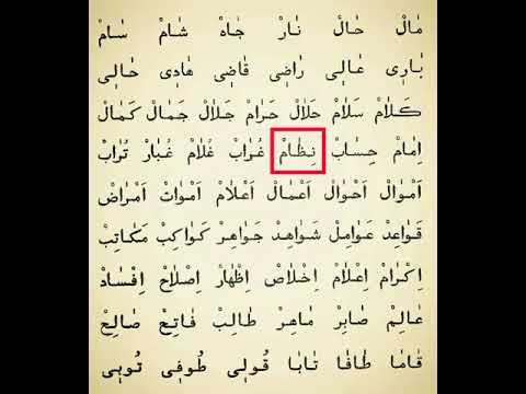 Sheyx Alijon Qori. Учимся читать Коран на арабском | Урок № 32 | Муаллим Сани | Мадии Табиий 3