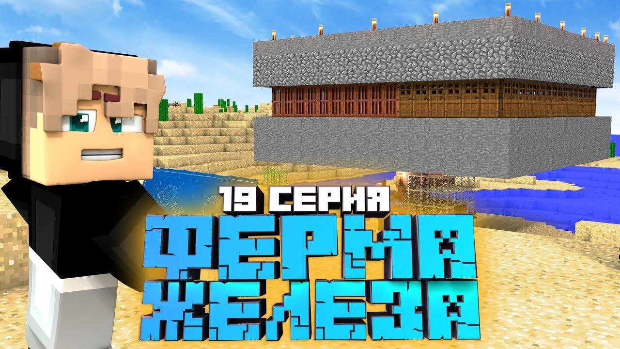 СТАК АЛМАЗОВ И ФЕРМА ЖЕЛЕЗА! Minecraft выживание #19 ...