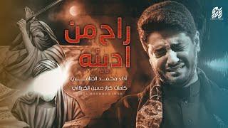 راح من ادينه   محمد الجنامي