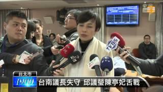 【2014.12.29】台南議長失守 邱議瑩陳亭妃舌戰 -udn tv