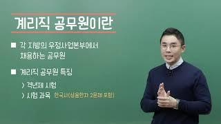 [계리직 한국사] 2019 태건 계리직 한국사 패키지 OT