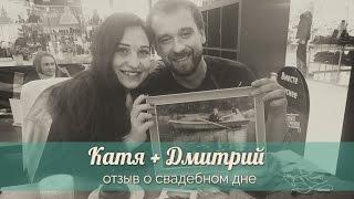 Отзыв Кати и Димы о свадебной фотосессии