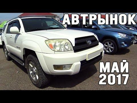 АвтоРынок Алматы май 2017
