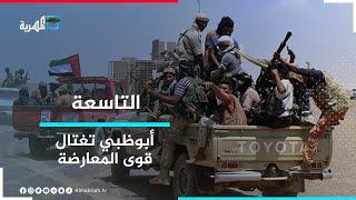 الإمارات تبدأ تصفية القوى المعارضة لوجودها في الساحل الغربي   التاسعة