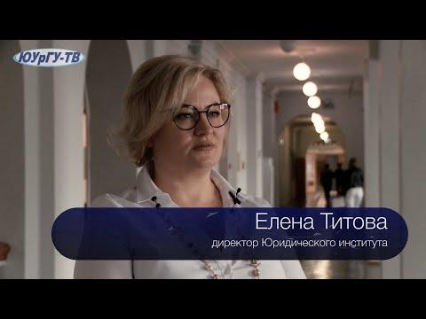 «ЮУрГУ: от первого лица». Елена Титова.