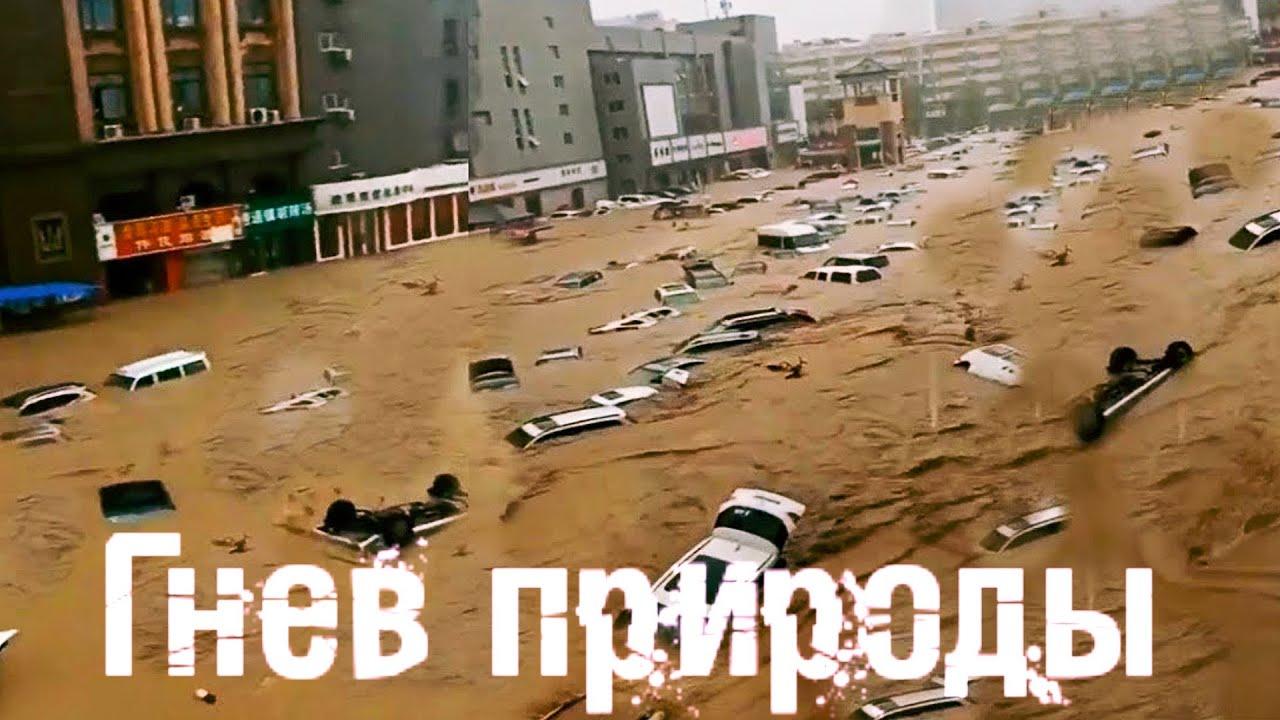Наводнение тысячелетия в Китае, природа мстит человечеству