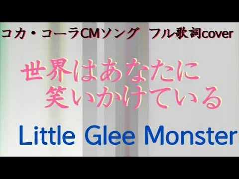 世界はあなたに笑いかけている Little Glee Monster コカ コーラcm