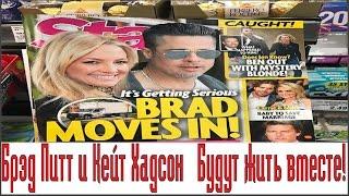 Брэд Питт и Кейт Хадсон Будут жить вместе! Brad Pitt and Kate Hudson Will live together!