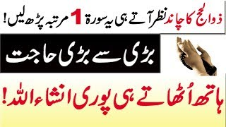 Zil hajj ke chand ka wazifa for hajat | Zil hajj ka Islamic wazifa for problems | Zil Hajj 2018