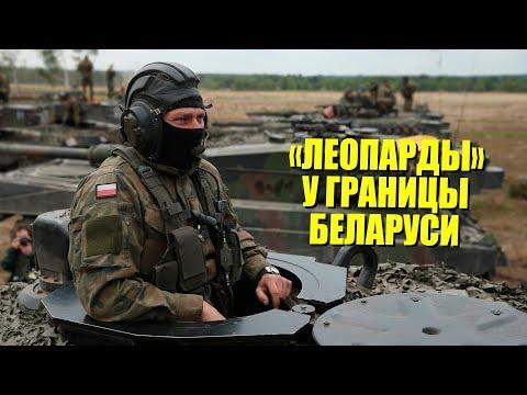 Зачем польские танки нацелились на Брест
