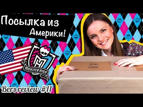 видео: Посылка из Америки с Монстер Хай, распаковка/ monster high dolls parcel, unboxing