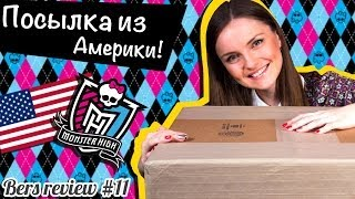 Посылка из Америки с Монстер Хай, распаковка/ Monster High dolls parcel, unboxing(, 2014-01-14T19:45:30.000Z)