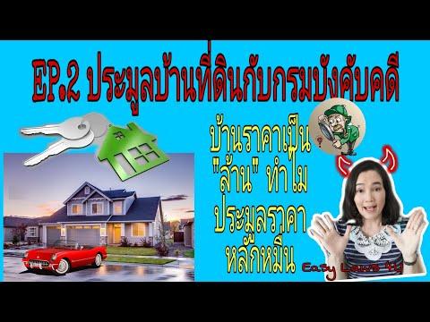 EP.2 ประมูลบ้านที่ดินกับกรมบังคับคดี ราคาดีขายต่อได้กำไร