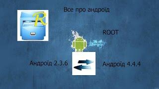 Як змінити версію андроїд без перепрошивки !!! Root Explorer!!!Root