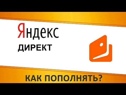 Как оплатить Яндекс Директ?