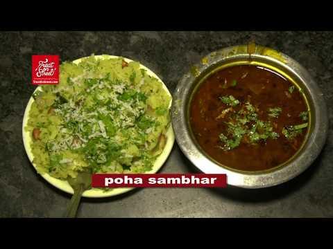 Poha Sambhar  -  Street Food  - Ichalkaranji Street Food Maharashtra