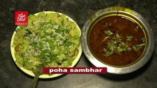 Poha Sambhar  -  Street Food  - Ich...