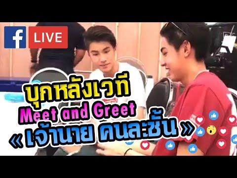"[Live] น้องณิรินบุกหลังเวที Meet and Greet เจ้านาย ""คนละชั้น"" | NingNirin Channel"