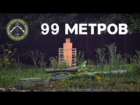 99 МЕТРОВ Стреляем по мишеням. Airsoft sniper. Снайпер. Страйкбол.