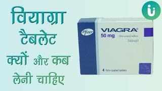 लिंग में तनाव लाने की दवा - viagra tablet ke fayde, khane ka tarika, upyog, nuksan, dosage in hindi