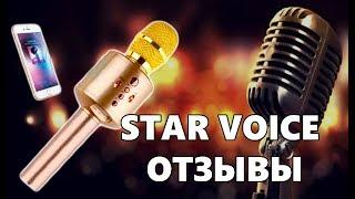 Караоке Микрофон Star Voice Купить Идеальную Вещь для Вечеринок. Какой Купить Микрофон