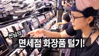 (ENG) [kcon2014] 씬님의 면세점 화장품 털기!! 1편 Dutyfree cosmetics shopping feat.creator group | SSIN
