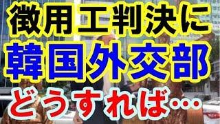 【徴用工訴訟 】韓国最高裁の判決に韓国外交部が途方に暮れていると暴露 身勝手な言い訳を並べ立てる thumbnail