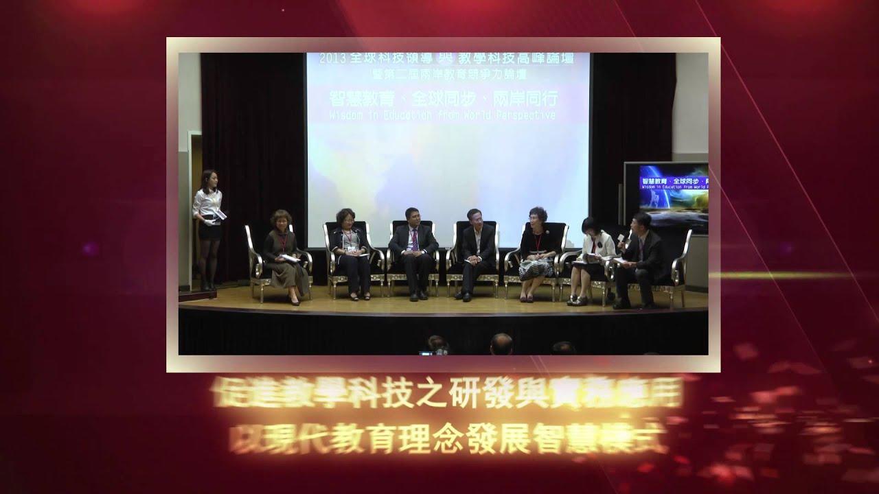 【論壇預告】2014全球科技領導與教學科技高峰論壇 - YouTube