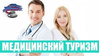 Медицинский туризм(24 вопроса: Медицинский туризм Здоровье на экспорт. Медицинский туризм в нашей стране набирает обороты..., 2013-02-22T11:56:20.000Z)