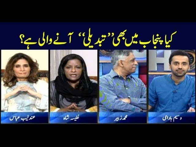 11th Hour | Waseem Badami | ARYNews | 24 April 2019